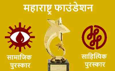 Maharashtra Foundation Awards